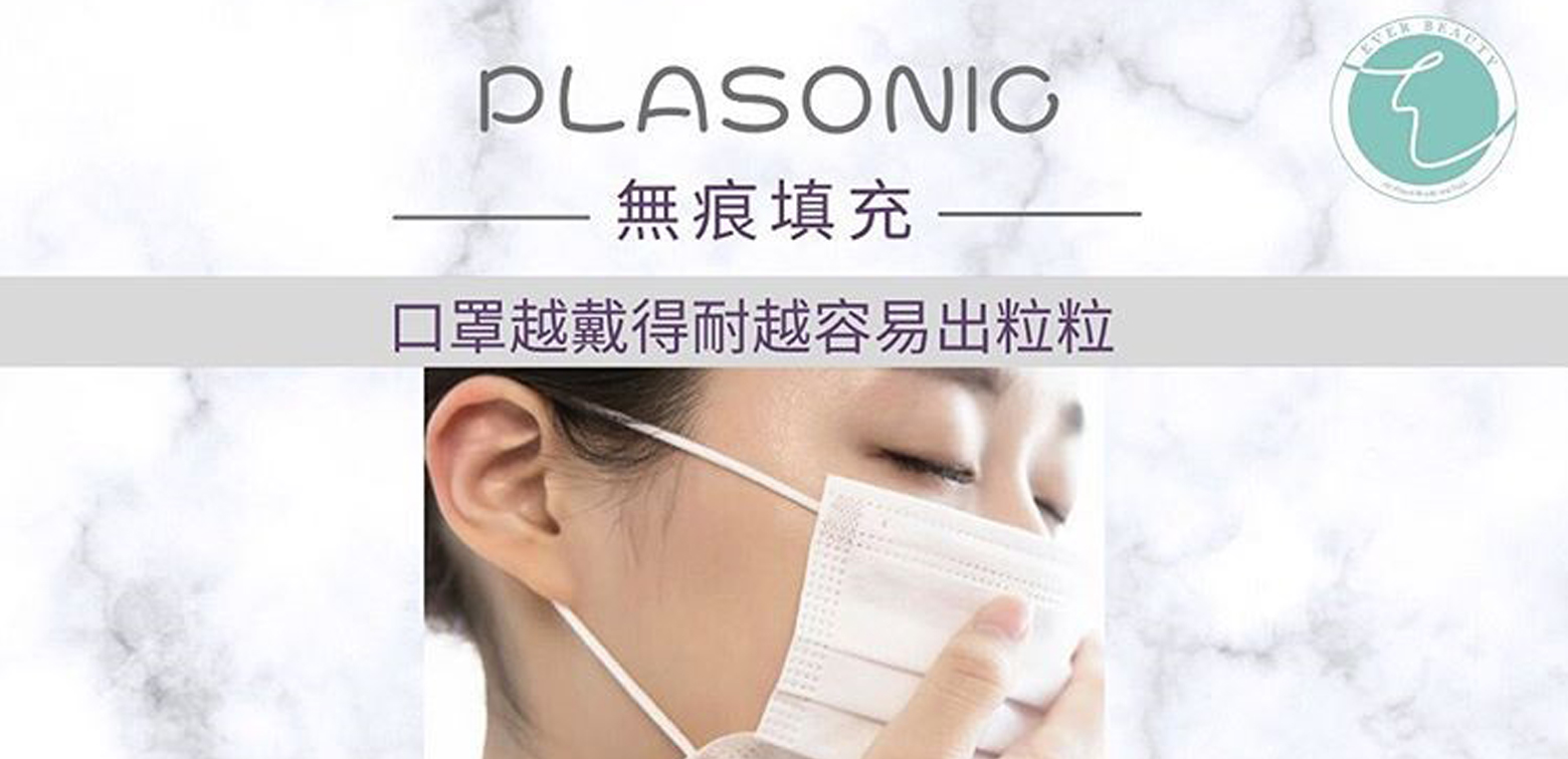 EVERbeauty-PLASONIC-等離子z.jpg